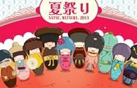 Lễ hội Mùa thu Aki Matsuri lần 3 - 2013 sẽ được tổ chức tại Hà Nội