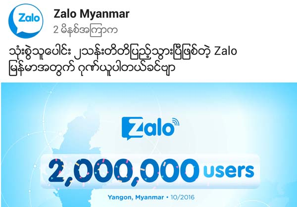 Zalo có 2 triệu người dùng tại Myanmar sau 4 tháng cung cấp dịch vụ